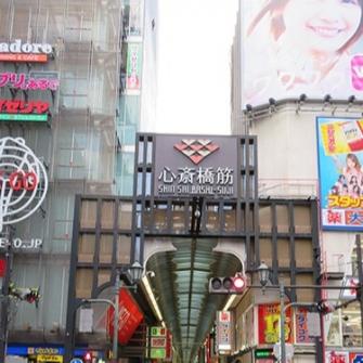 心斎橋筋商店街徒歩